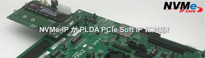 [ NVMe IP コア ] PLDA PCIe Gen3 Soft IP に対応、ローコストFPGAでの超高速システムを可能にします!