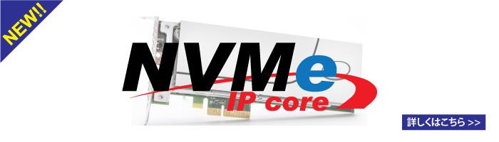 [NVMe-IP] 最新のPCIeSSDをFPGAと直結!!