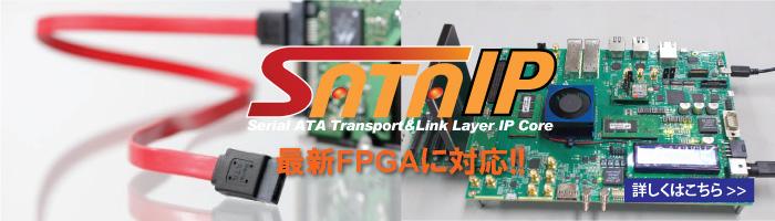 [SATA-IP] 最新のFPGAに対応!!